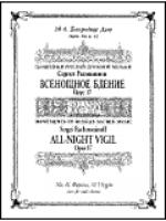 Rejoice, O Virgin Sheet Music