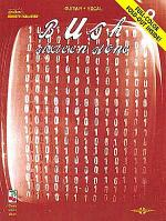 Sixteen Stone Sheet Music