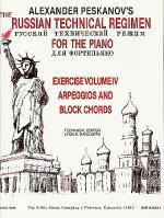 Russian Technical Regimen - Vol. 4 Sheet Music