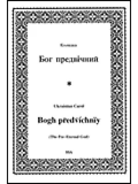 The Pre-Eternal God Sheet Music
