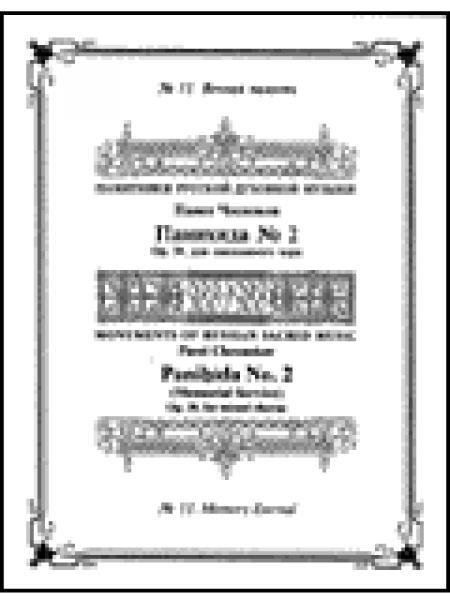 Memory Eternal Sheet Music