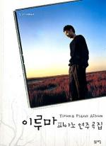 Hanbooks Yiruma Piano Album Vol.1 Sheet Music