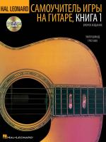 Hal Leonard Guitar Method, Book 1 - Russian Edition Sheet Music
