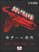 Coltrane: A Player's Guide To His Harmony - Japanese Edition Sheet Music
