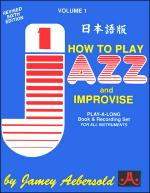 Volume 1 - How To Play Jazz & Improvise - Japanese Edition Sheet Music