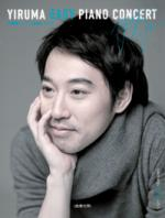 Hanbooks Yiruma Easy Piano Concert Sheet Music