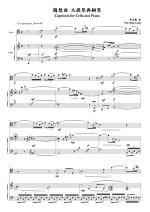 大提琴隨想曲 Capriccio for Cello and Poiano Sheet Music